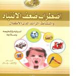 اضطراب ضعف الانتباه و النشاط الزائد لدى الأطفال