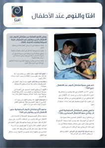 ADHD and Sleep in Children (Arabic)