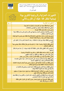 AFTA_Parents_Toolkit_S2_1A_Home_Checklist_Ar