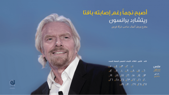 Desktop-Calendar-Genius-2016-March-1366x768