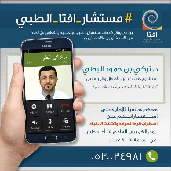 adhd_hotline_ad_2