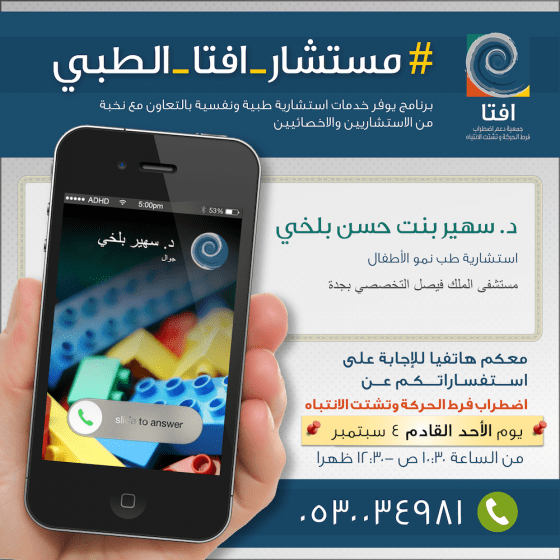adhd_hotline_ad_3-02_sm