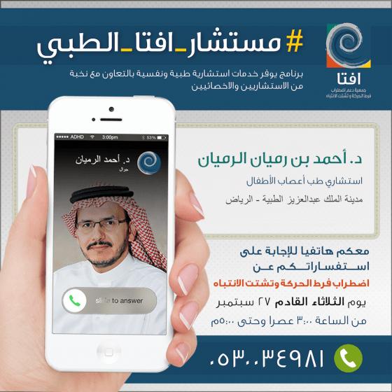 adhd_hotline_ad_4-01_sm