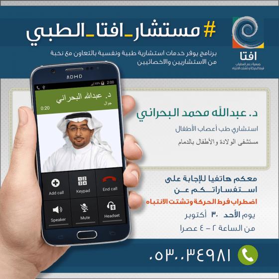 adhd_hotline_ad_7-1-01_sm
