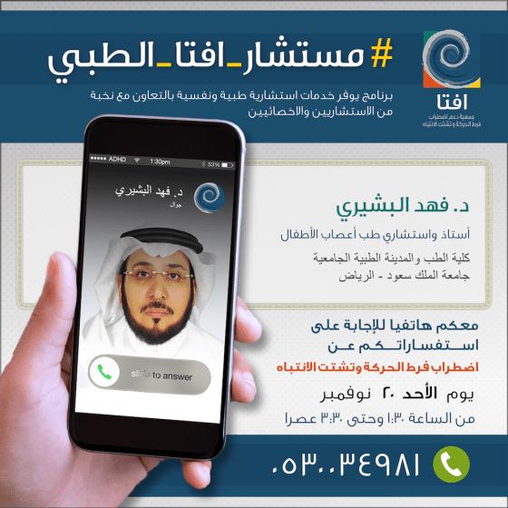 adhd_hotline_ad_10-01-sm
