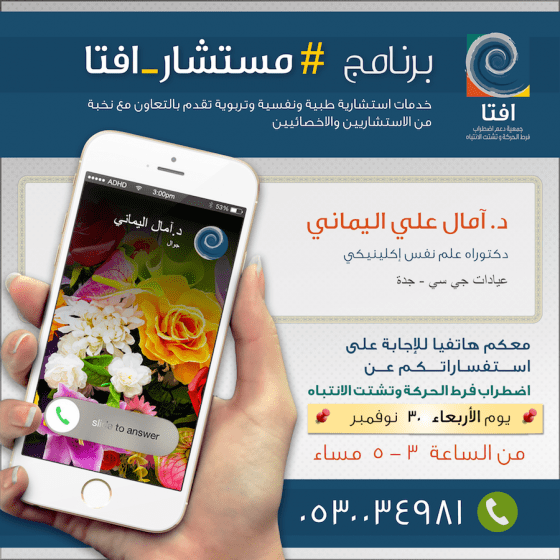 adhd_hotline_ad_11-01sm