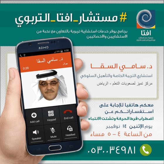 adhd_hotline_ad_9-01_sm