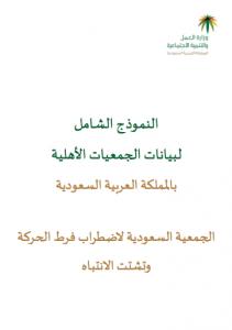 NGO Details