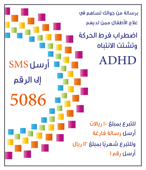 SMS Donation 5086