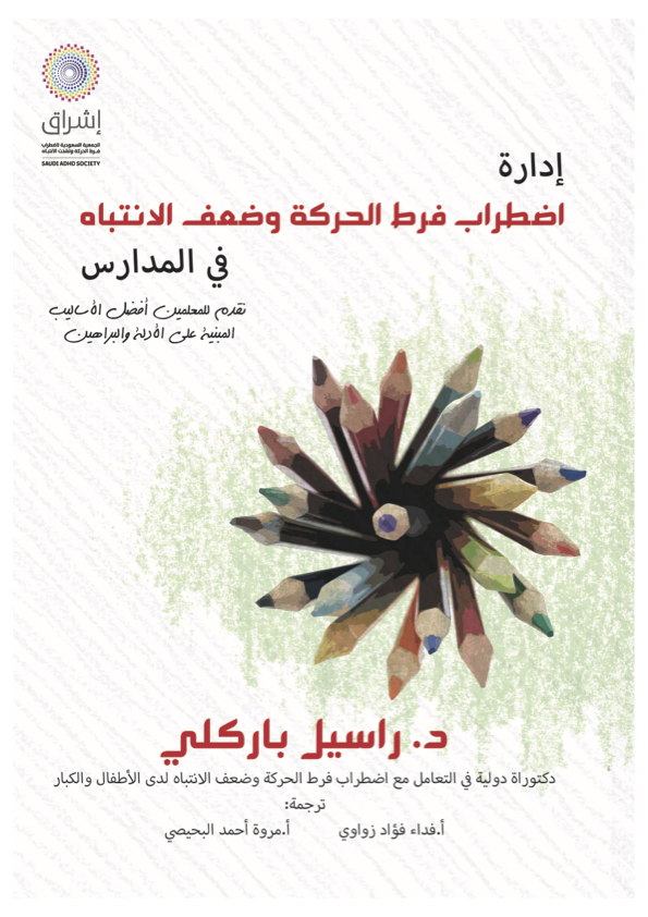 Managing ADHD in School Arabic Book Cover