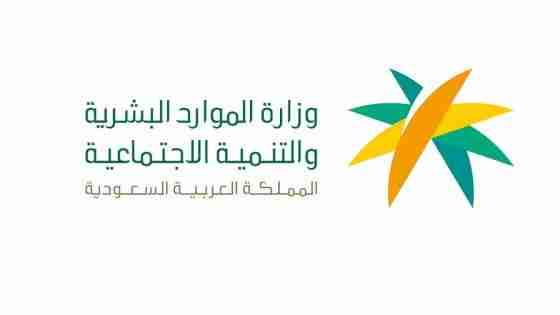 وزارة الموارد البشرية والتنمية الاجتماعية