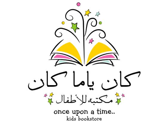 مكتبة كان ياما كان