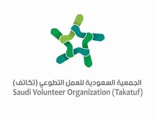الجمعية السعودية للعمل التطوعي