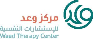 مركز وعد للاستشارات النفسية