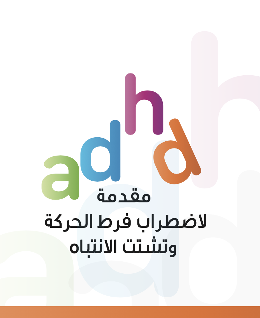 Intro to ADHD Book Cover